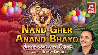 Nand Gher Anand Bhayo