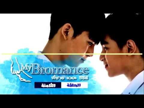 Motarjam الحلـقة الاخيرة رومانسية الإخوة Bromance المسلسل المترجم