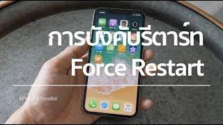 iPhone X - วิธีการ Force Restart (Hard Reset) บังคับรีสตาร์ท