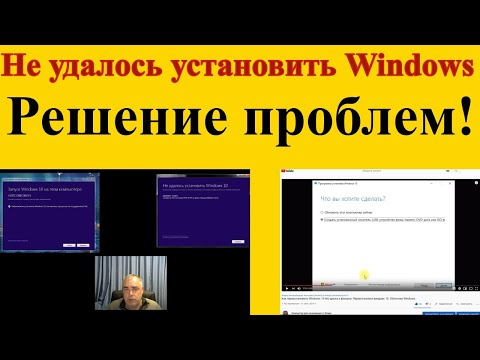 Не удалось установить Windows 10. Как устранить разные ошибки возникающие при установке Windows 10?