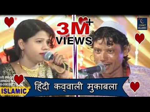 "Qawwali Muqabla Hindi 2016 | Is Daur e jawani Ko | Chandni,Anwar | Superhit Qawwali Muqabla: Qawwali Muqabla Hindi 2016 | Is Daur e jawani Ko | Chandni,Anwar | Superhit Qawwali Muqabla  LIKE !! COMMENT !! SHARE  Pls Subscribe to our channel : https://goo.gl/F2KVhN  Song  Name :  Is Daur e jawani Ko Copyright: Master Cassettes Vendor : A2Z Music Media   Watch "" Is Daur e jawani Ko"" From ViaNet Islamic  Click on Click on https://www.youtube.com/channel/UC1BUFMryry05hM2glu83sTw To Subscribe  To Subscribe  Enjoy and stay connected with us!!  Subscribe ViaNet Islamic channel for unlimited Islamic video..  https://goo.gl/F2KVhN  ⓣFollow us on Twitter  https://twitter.com/vianetislamic  ⓕLike us on Facebook   https://www.facebook.com/ViaNet-Islamic-883892745058503  ⓑ Blogger  http://vianetislamic.blogspot.in  ⓖCircle us on G+  https://plus.google.com/u/0/b/100334316752533872450/100334316752533872450"