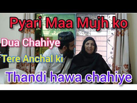 Pyari Maa Mujhko Dua Chahiye Tere Anchal...