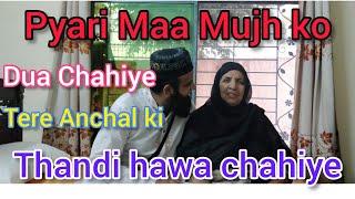 Pyari Maa Mujhko Dua Chahiye Tere Anchal ki thandi hawa chahiye