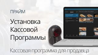 Установка Программы для кассира на компьютер