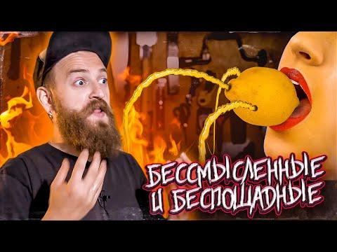 ОБОССАНЫЕ ЛАЙФХАКИ