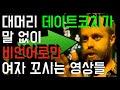 연애 - YouTube