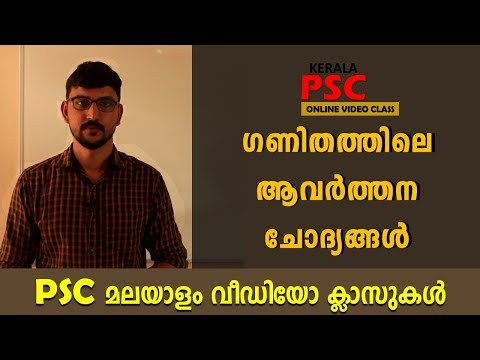 Kerala PSC Maths Previous Repeated  Questions and Explanation PSC 2017 മലയാളം PSC ക്ലാസ്സുകള്