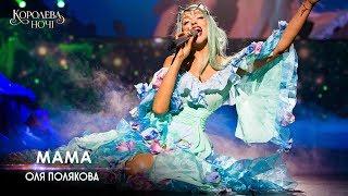 Оля Полякова – Мама. Концерт «Королева ночі»