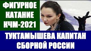Фигурное катание Командный чемпионат мира 2021 Япония Туктамышева капитан сборной России