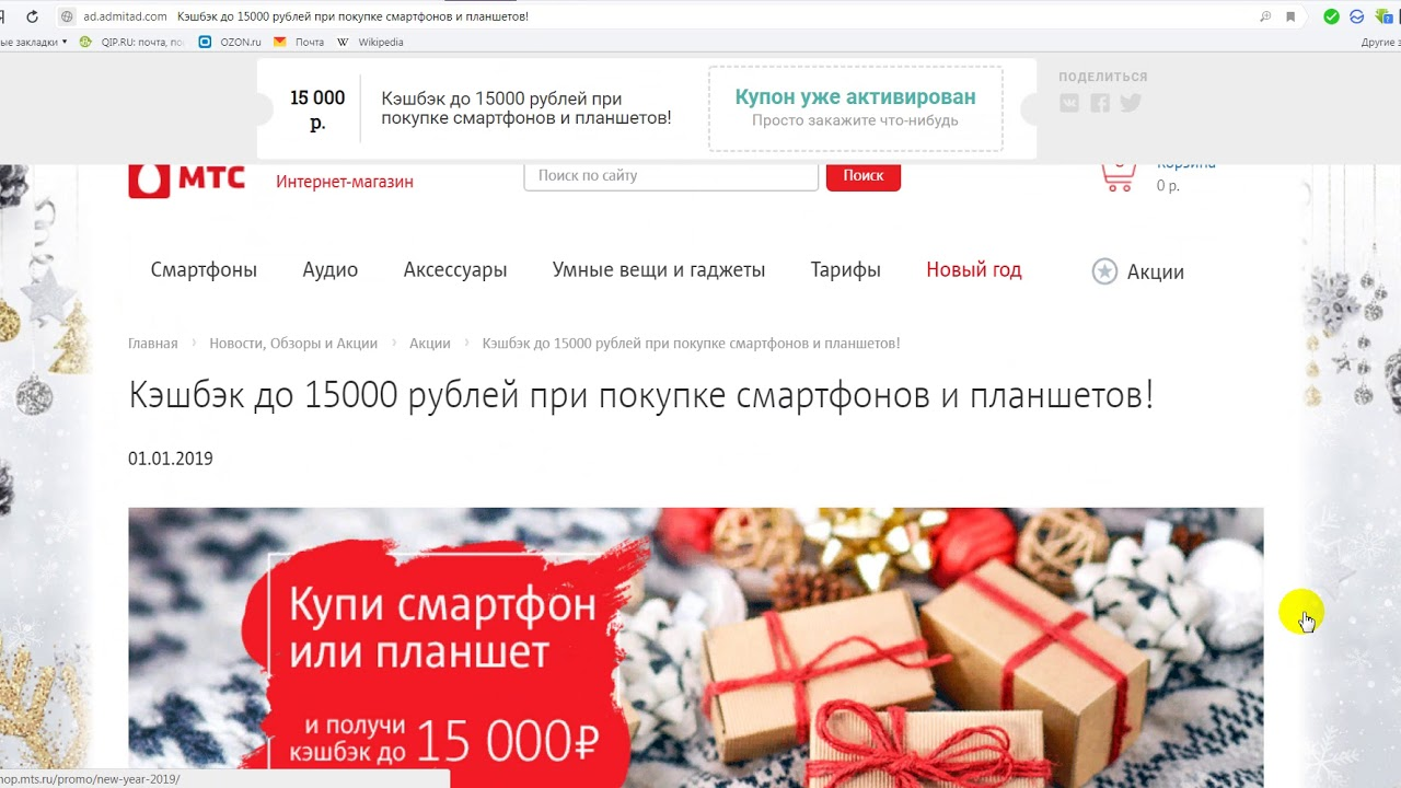 Купоны Мтс Интернет Магазин