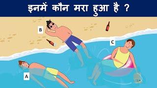 Inme kaun Mara hua hai | 8 मजेदार जासूसी पहेलियाँ | Hindi Riddles | Logical Baniya
