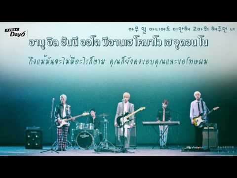 ":: THAISUB :: ""You Were Beautiful(예뻤어)"" - DAY6"