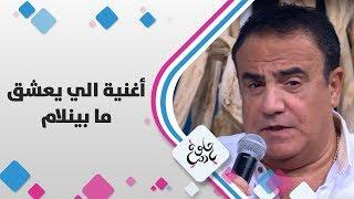 المطرب السوري شادي جميل - أغنية الي يعشق ما بينلام
