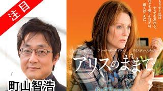 町山智浩 映画「アリスのままで」「ワイルド」を紹介。アカデミー主演女優賞候補作品 たまむすび