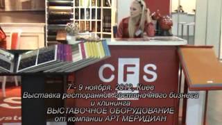 Арт Меридиан. Выставочное оборудование.mpg(, 2012-11-09T12:12:10.000Z)