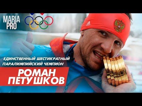 Роман Петушков: Шестикратный паралимпийский чемпион