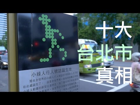 [HD]十大台北市真相