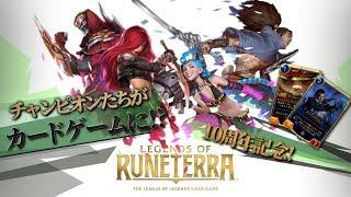 [Legends of Runeterra] LoL10周年記念! 新作の『カードゲーム』をプレイしてきたので紹介します! [LoR]