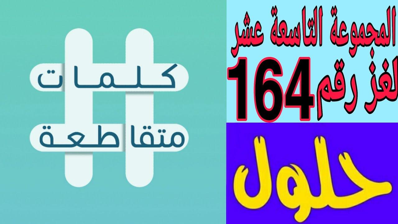 كلمات متقاطعة المجموعة التاسعة عشر لغز رقم 164 اسم علم مؤنث اصله فارسي ومعناه زهر الرمان Youtube
