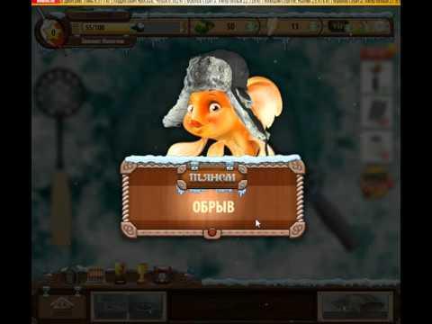 игра Зимняя Рыбалка 2 На дальних берегах в контакте