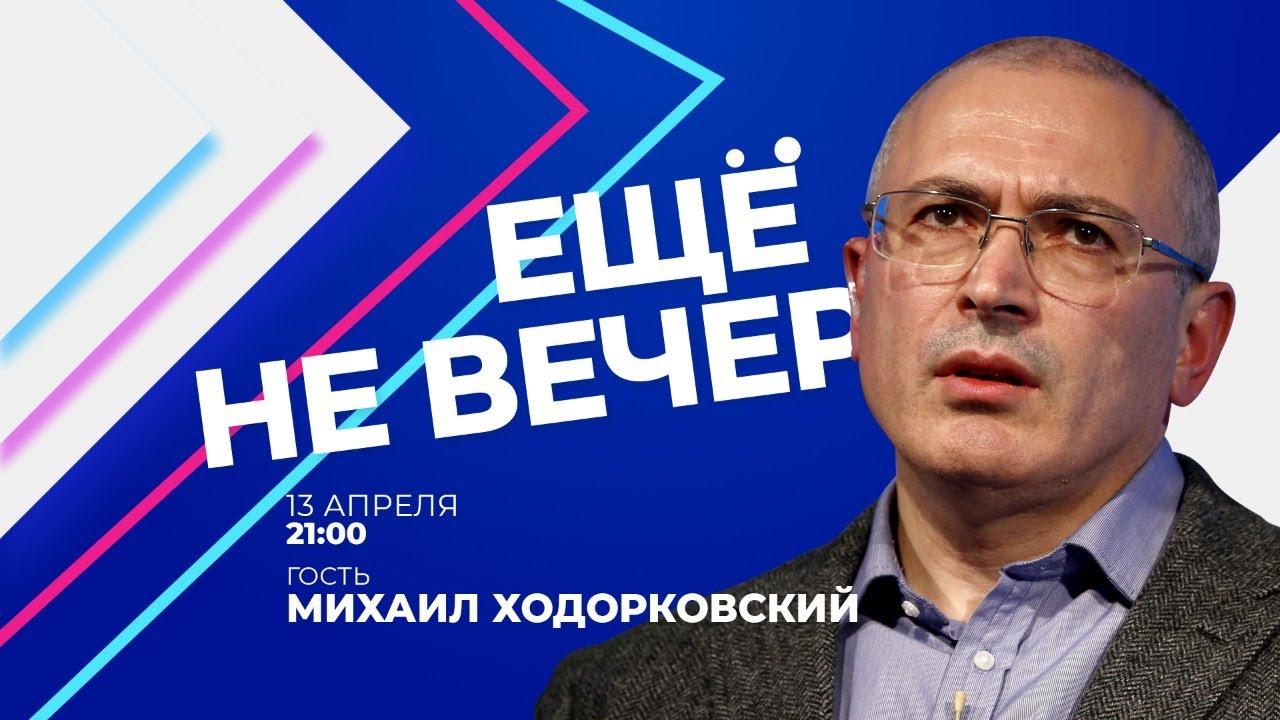 Михаил Ходорковский о кризисе Путина, планах оппозиции, и какая власть нужна России