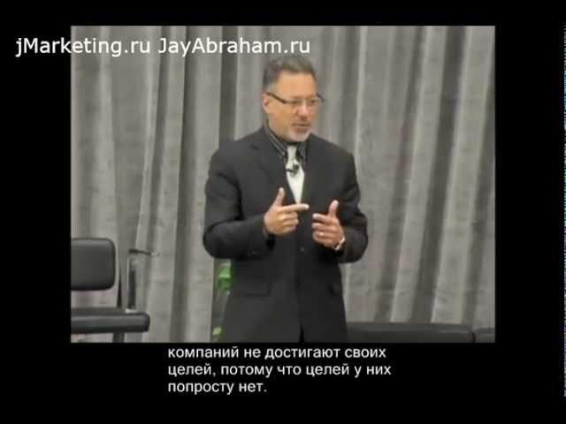 Бизнес-советы Джея Абрахама. Цели в бизнесе и жизни