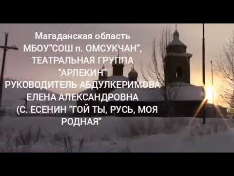 Изображение предпросмотра прочтения – «Арлекин» читает произведение «Гой ты, Русь, моя родная!..» С.А.Есенина