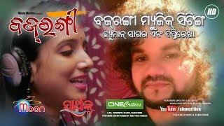 Song of Humane Sagar - Dipti Rekha - Prem Anand - Bajrangi Odia Movie Music Sitting - CineCritics