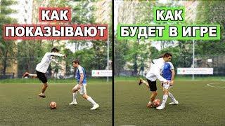 """РАЗОБЛАЧЕНИЕ """"ФУТБОЛЬНЫХ"""" ФИНТОВ"""