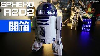 [玩具開箱#2]星際大戰 StarWars 機器人!SPHERO R2-D2 智能搖控模型|聖誕禮物 生日禮物 必備!|MSC 製樂喵