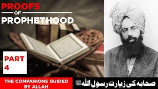 Proofs of Prophethood : Companions Guided by Allah صداقت حضرت احمد: صحابہ کی زیارت رسول اللہ