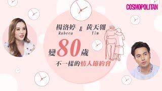 80歲的我們會如何?楊洛婷 Rabeea & 黃天翱 Tim 一起老去的情人節約會|Cosmopolitan HK