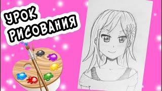 Как нарисовать АНИМЕ лицо. Урок рисования Аниме девочки. Дети рисуют поэтапно