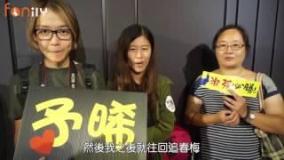 Fanily X《必勝練習生》林予晞粉絲採訪!