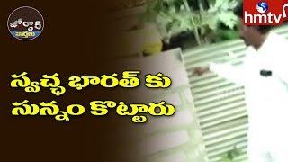 స్వచ్ఛ భారత్ కు సున్నం కొట్టారు | Jordar News | hmtv Telugu News