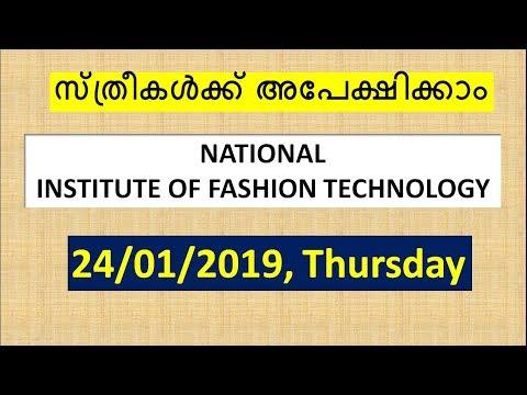 സ്ത്രീകൾക്ക് അപേക്ഷിക്കാം # National Institute of Fashion Technology Apply Now #PSCTALENT
