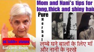 Nani's recipe for long,strong & thick hair, घने बालों के लिए नानी के नुश्खे ,How to stop baldness .