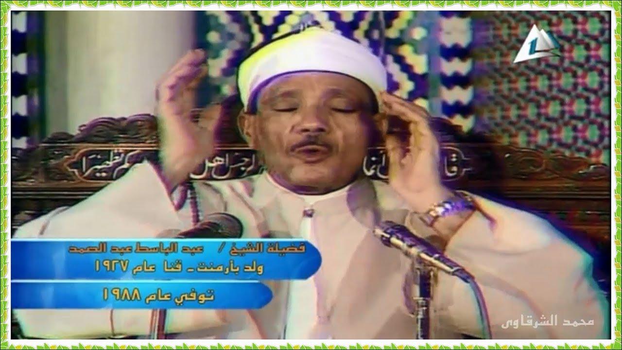 قران المغرب اليوم 3 رمضان لعام 2017 للشيخ عبد الباسط جودة Hd Youtube