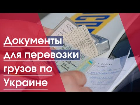 Документы для перевозки грузов по Украине | Документы грузоперевозки Украина