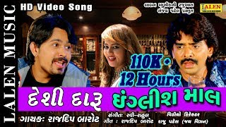DESI DARU ENGLISH MAAL | RAJDEEP BAROT | LATEST GUJARATI SONG 2018 | LALEN MUSIC