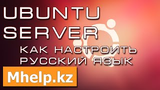 как настроить русский язык в консоли Ubuntu Server. Linux на Mhelp.kz