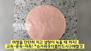 마카롱 독학 / 망카롱 탈출 하기 / 스웰 아몬드 파우…
