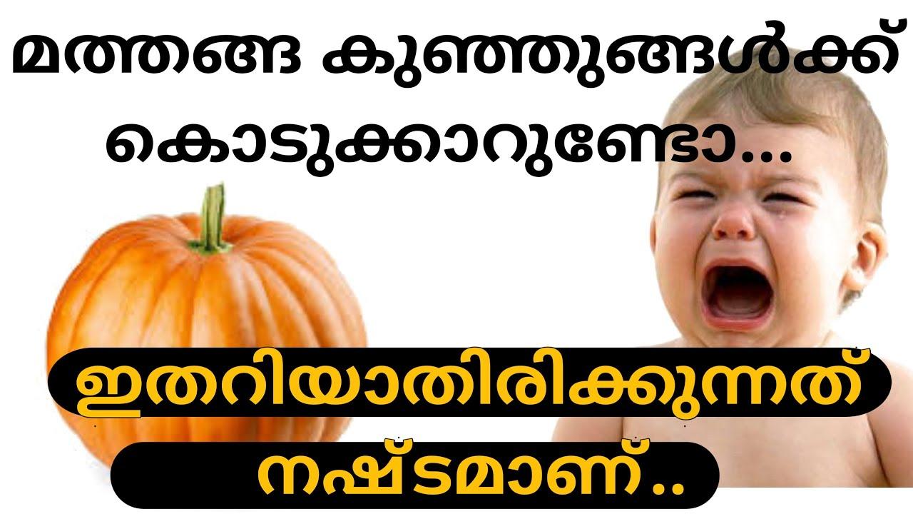 Is It Safe To Give Pumpkins To Baby?    കുട്ടികൾക്ക് മത്തങ്ങ കൊടുത്താൽ