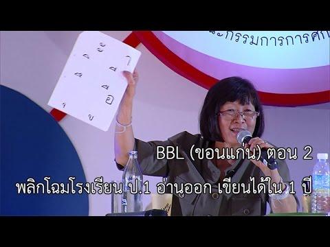 BBL@ขอนแก่น (2) พลิกโฉมโรงเรียน ป.1 อ่านออก เขียนได้ใน 1 ปี