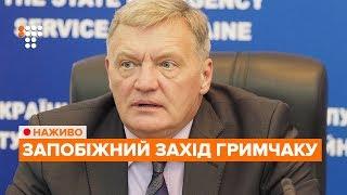 Суд обирає запобіжний захід заступнику глави МінТОТ Гримчаку  / НАЖИВО