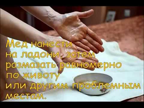 Антицеллюлитный медовый массаж в домашних условиях. Как