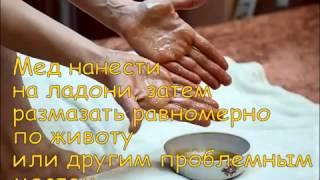 Медовый массаж от целлюлита(http://be-happywoman.ru/krasota-i-zdorovie-mami/kak-izbavit-sya-ot-tsellyulita-za-dve-nedeli Медовый массаж от целлюлита Медовый массаж от ..., 2015-04-23T06:37:38.000Z)