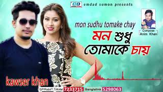 Mon Sudhu Tomake Chay | Kawser Khan | Anim Khan | Audio Track | Bangla New Song | 2017