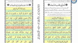 Dua-e-khairo Khobi - Zad-e-Rah Book دعا خیر و خوبی برائے دین و دنیا