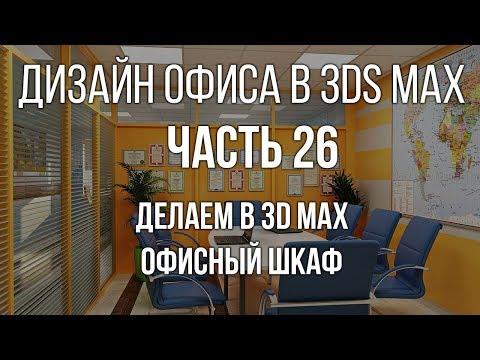 Делаем в 3d Max офисный шкаф для офисного интерьера